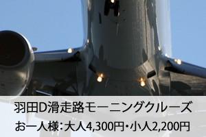 btn_haneda01