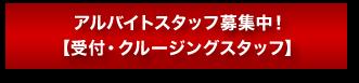 アルバイトスタッフ募集中!【受付・クルージングスタッフ】