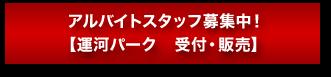 アルバイトスタッフ募集中!【運河パーク 受付・販売】