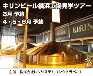 キリンビール横浜工場桟橋完成記念(直行便)